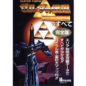 ゼルダの伝説 神々のトライフォースのすべて完全版