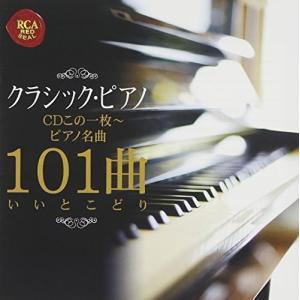 クラシック・ピアノCDこの1枚~ピアノ名曲101曲いいとこどり 中古