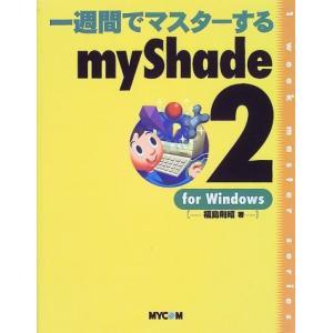 一週間でマスターするmyShade2 for Windows (1 week master seri...