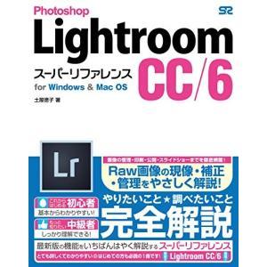 Photoshop Lightroom CC/6 スーパーリファレンス for Windows&Ma...