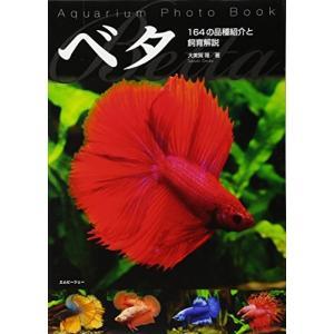 ベタ Betta: 164品種の紹介と飼育解説 (アクアライフの本) 中古 古本