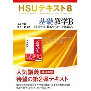 HSUテキスト 8   基本教学B 『太陽の法』徹底マスターを目指して 中古 古本