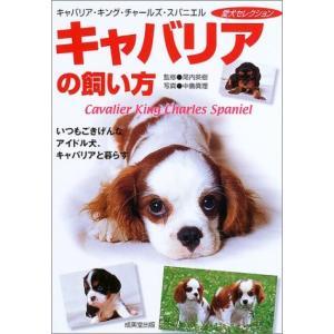 キャバリアの飼い方―いつもごきげんなアイドル犬、キャバリアと暮らす (愛犬セレクション)