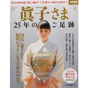 眞子さま 25年のご足跡 (別冊宝島 2605) 古本 古書
