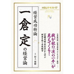 HSUテキスト 17 一倉定の経営論 ~経営成功特論~ 中古 古本