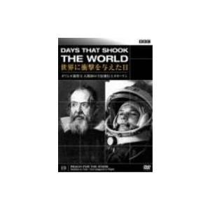 BBC 世界に衝撃を与えた日―19―~ガリレオ裁判と人類初の...