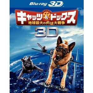 キャッツ&ドッグス 地球最大の肉球大戦争 3D & 2D ブルーレイセット(2枚組) (Blu-ra...