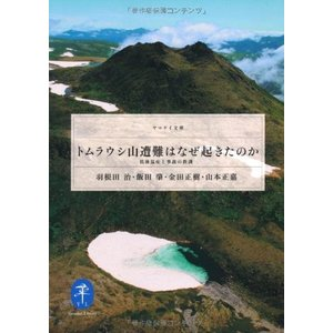 トムラウシ山遭難はなぜ起きたのか (ヤマケイ文庫) 古本 古書