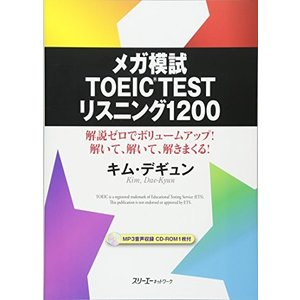 メガ模試TOEICTESTリスニング1200 古本 古書