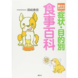 愛犬のための症状・目的別食事百科 中古 古本