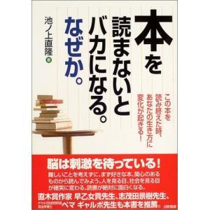 本を読まないとバカになる。なぜか。―この本を読み終えた時、あなたの生き方に変化が起きる! 中古 古本