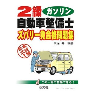 2級ガソリン自動車整備士 ズバリ一発合格問題集 (国家・資格シリーズ 216) 古本 古書