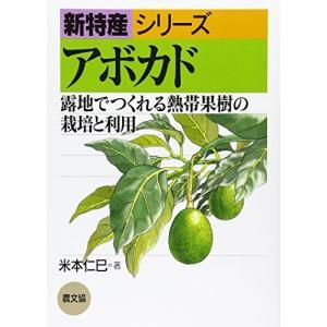 アボカド―露地でつくれる熱帯果樹の栽培と利用 (新特産シリーズ) 中古 古本