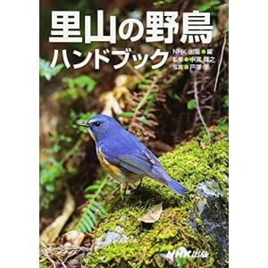 里山の野鳥ハンドブック ( ) 中古 古本