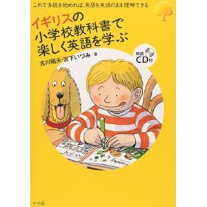 イギリスの小学校教科書で楽しく英語を学ぶ 中古 古本