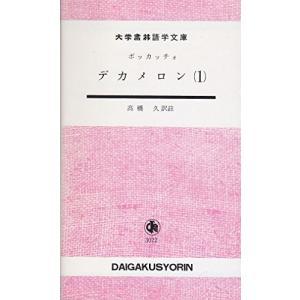 デカメロン 1 (大学書林語学文庫) 古本 古書