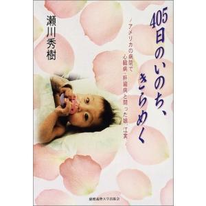 405日のいのち、きらめく―アメリカの病院で心臓病・肝臓病と闘った娘、江実 古本 古書