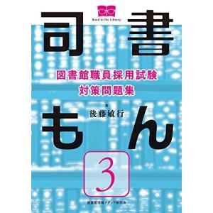 図書館職員採用試験 対策問題集 司書もん(第3巻) 古本 古...