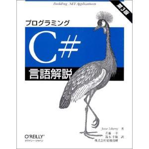 プログラミングC#言語解説 第3版 中古 古本