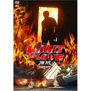 LIMIT OF LOVE 海猿 プレミアム・エディション (DVD) 綺麗 中古