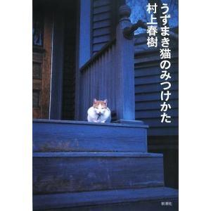 うずまき猫のみつけかた 古本 古書