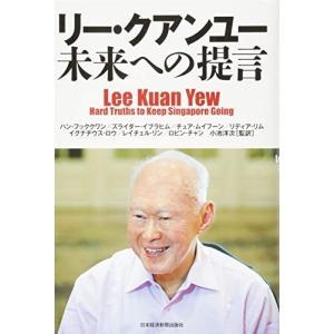 リー・クアンユー、未来への提言 古本 古書