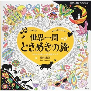 世界一周 ときめきの旅 music rendezvous かわいい楽しいぬり絵ブック 古本 古書