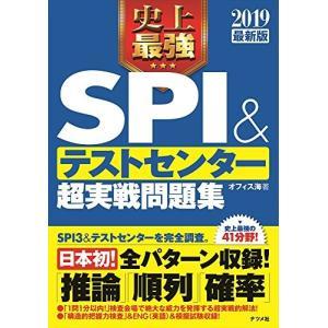 2019最新版 史上最強SPI&テストセンター 超実践問題集 古本 古書