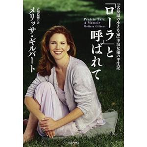 「大草原の小さな家」主演女優の半生記 「ローラ」と呼ばれて (ワニプラス) 古本 古書
