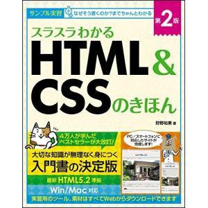 スラスラわかるHTML&CSSのきほん 第2版 中古 古本