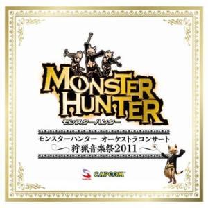 モンスターハンター オーケストラコンサート~狩猟音楽祭2011~ 綺麗 良い 中古