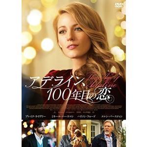 アデライン、100年目の恋 (DVD)