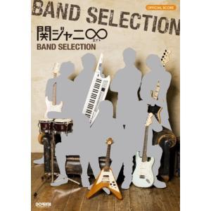 オフィシャルスコア 関ジャニ∞(エイト) BAND SELECTION (オフィシャル・スコア) 綺麗め 中古