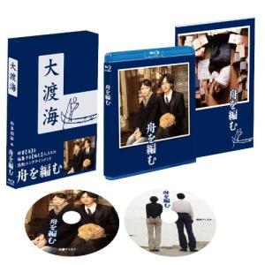 舟を編む 豪華版(2枚組) (初回限定生産) (Blu-ray) 綺麗 中古