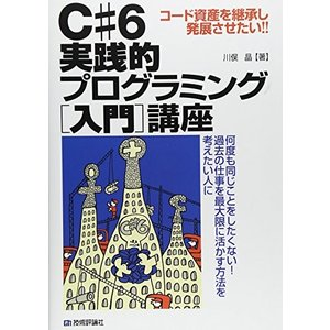 C# 6 実践的プログラミング(入門)講座 中古 古本