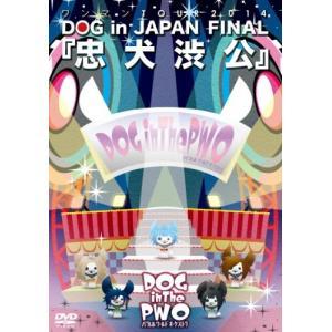 ワンマンTOUR 2014 DOG in JAPAN FINAL「忠犬渋公」 (初回限定超特盛盤) ...
