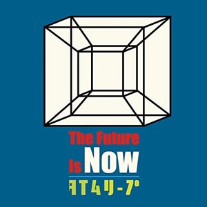 The Future Is Now/タイムリープ 中古