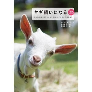 ヤギ飼いになる New edition!: ミルクがとれて除草にも活躍。ヤギの飼い方最前線! 中古 ...