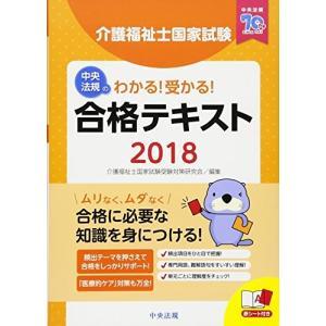 わかる!受かる!介護福祉士国家試験合格テキスト2018 古本...