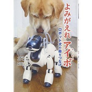 よみがえれアイボ―ロボット犬の命をつなげ (ノンフィクション知られざる世界) 古本 古書