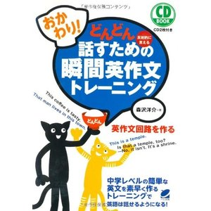 おかわり!どんどん話すための瞬間英作文トレーニング(CD BOOK) 中古 古本