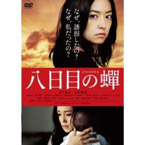 八日目の蝉 通常版 (DVD) 綺麗 中古