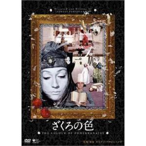 ざくろの色 (DVD) 綺麗 中古