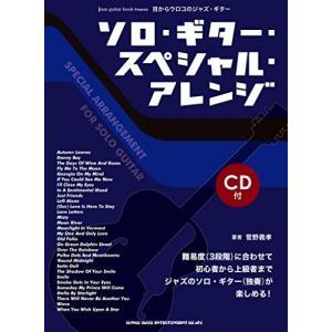 目からウロコのジャズ・ギター ソロ・ギター・スペシャル・アレンジ(CD付) 綺麗め 中古