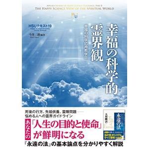 HSUテキスト 19 幸福の科学的霊界観  ~幸福の科学応用教学B~ 中古 古本