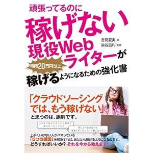頑張ってるのに稼げない現役Webライターが毎月20万円以上稼げるようになるための強化書 中古 古本