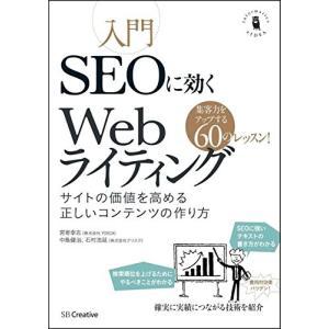入門SEOに効くWebライティング サイトの価値を高める正しいコンテンツの作り方 (Informat...