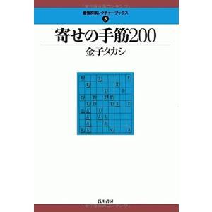 寄せの手筋200 (最強将棋レクチャーブックス) 古本 古書