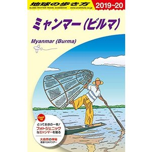 D24 地球の歩き方 ミャンマー 2019~2020 (地球の歩き方 D 24) 古本 古書