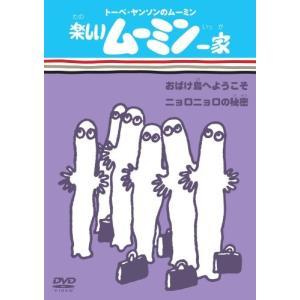 楽しいムーミン一家 おばけ島へようこそ/ニョロニョロの秘密 (DVD) 綺麗 中古